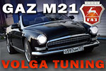 Volga GAZ M21 in a Russian retro style